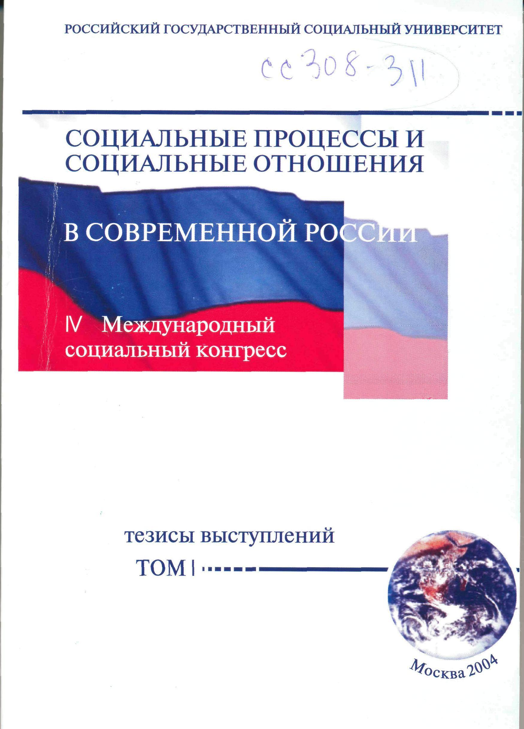Социальные процессы и социальные отношения в современной России. IV Международный социальный конгресс