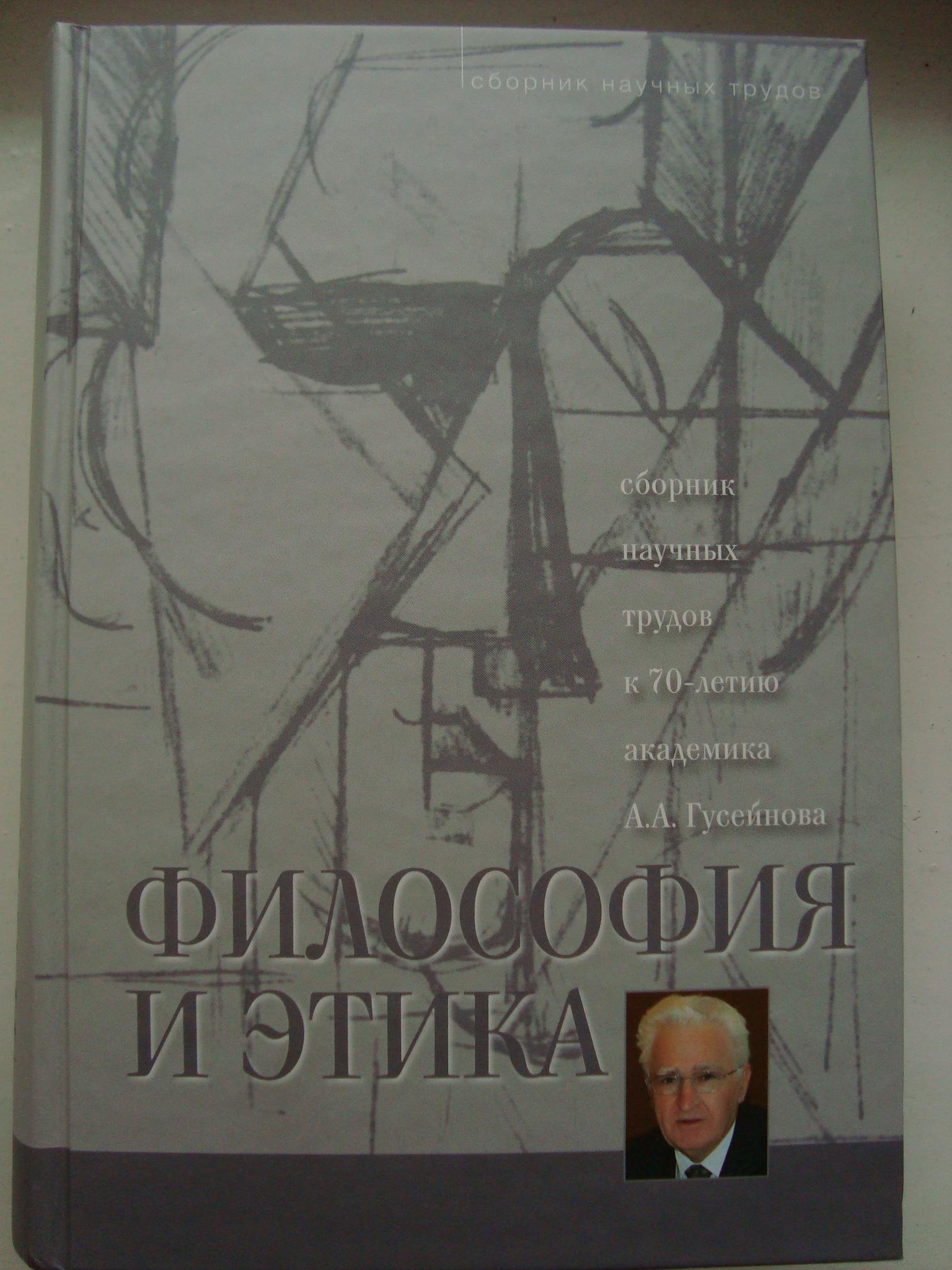 Этическое содержание и смысл русского терроризма конца XIX – начала XX века