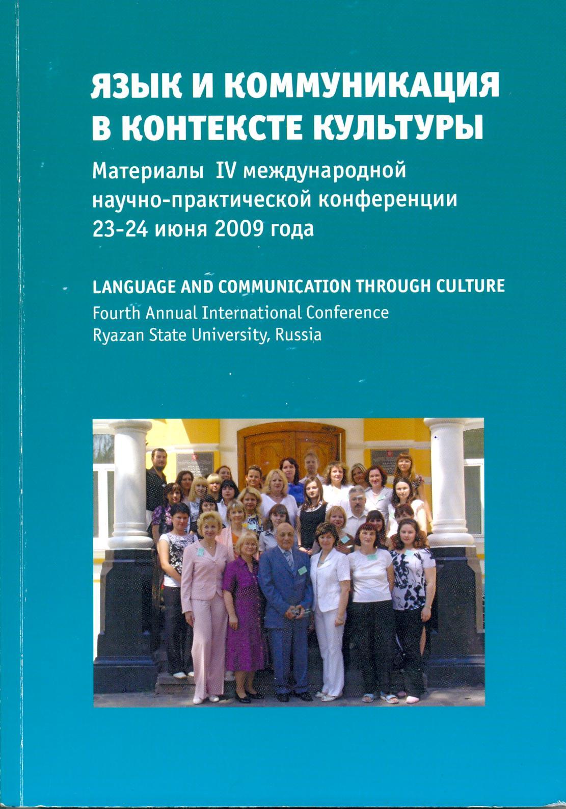 Язык и коммуникация в контексте культуры: материалы IV международной научно–практической конференции, 23-24 июня 2009 г/