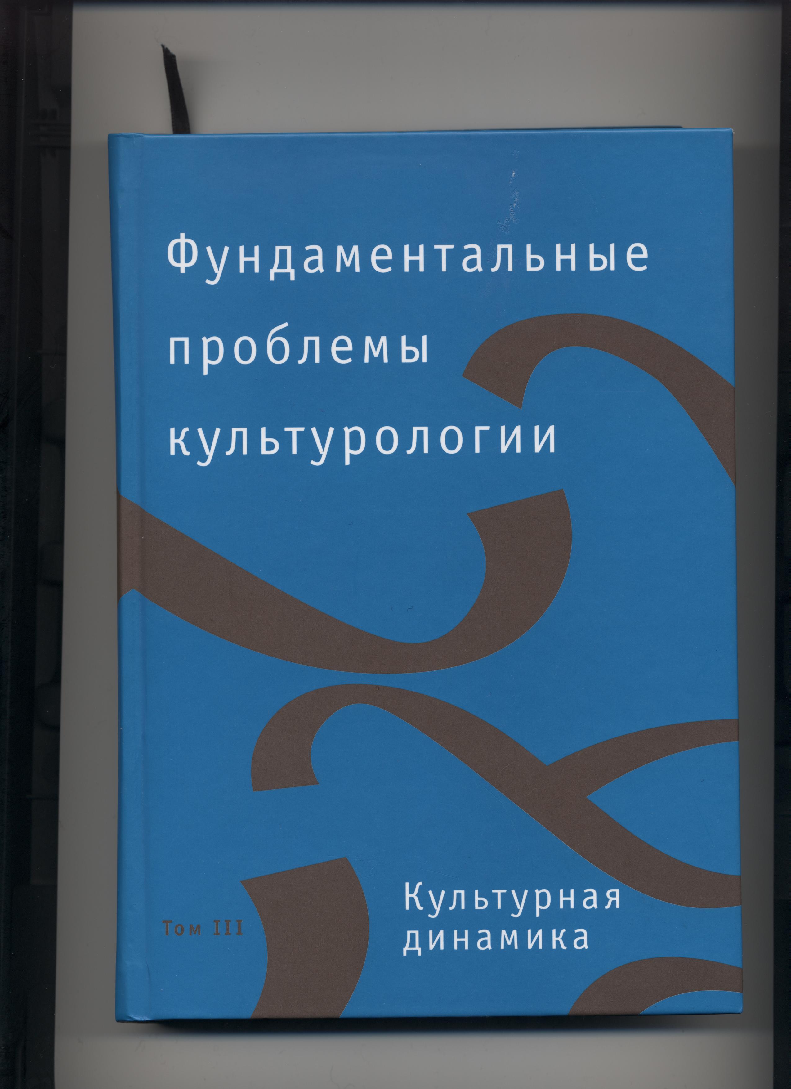 Фундаментальные проблемы культурологи: В 4т.