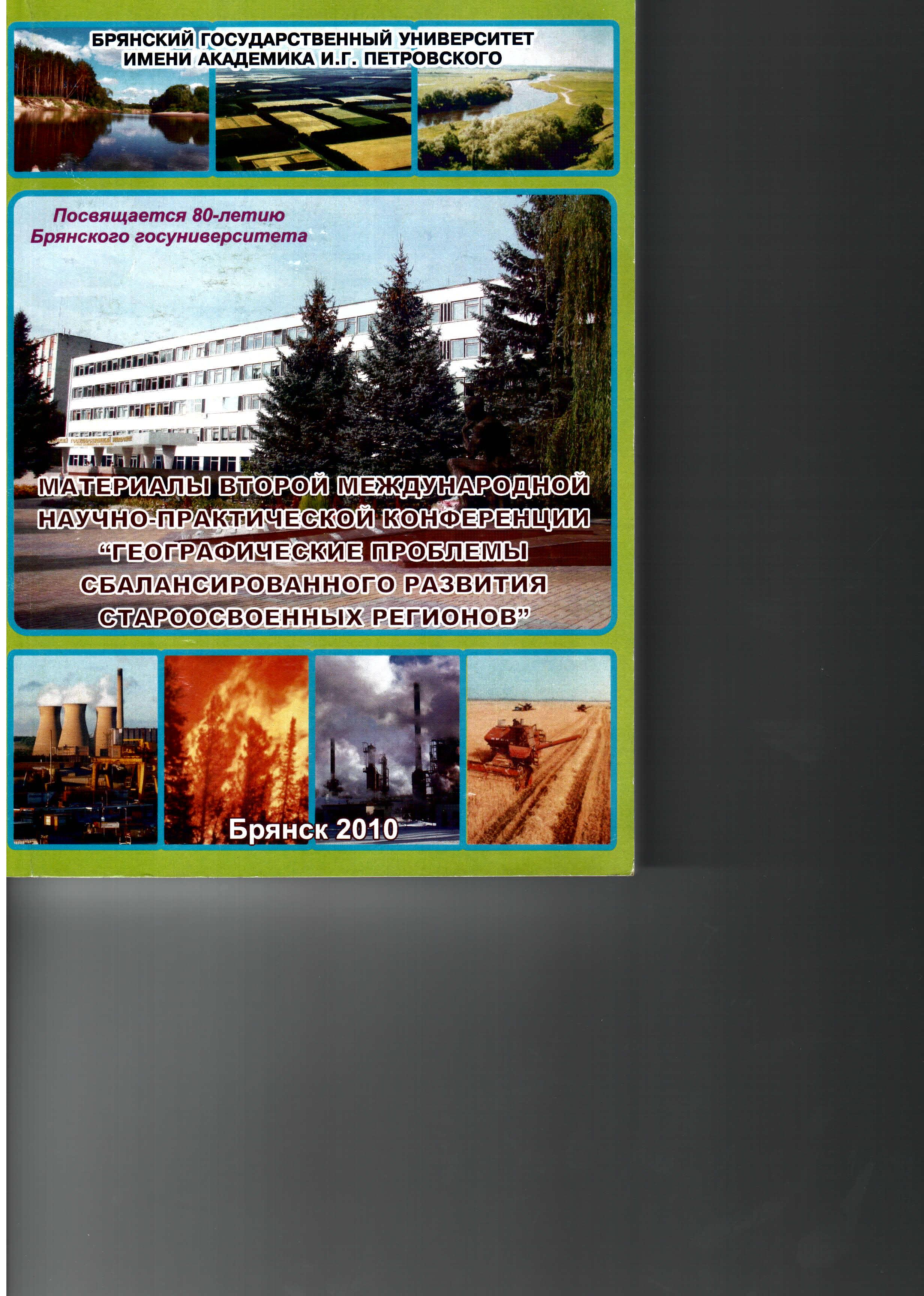 Приграничье как фактор социокультурного развития староосвоенного региона (на примере Брянской области)