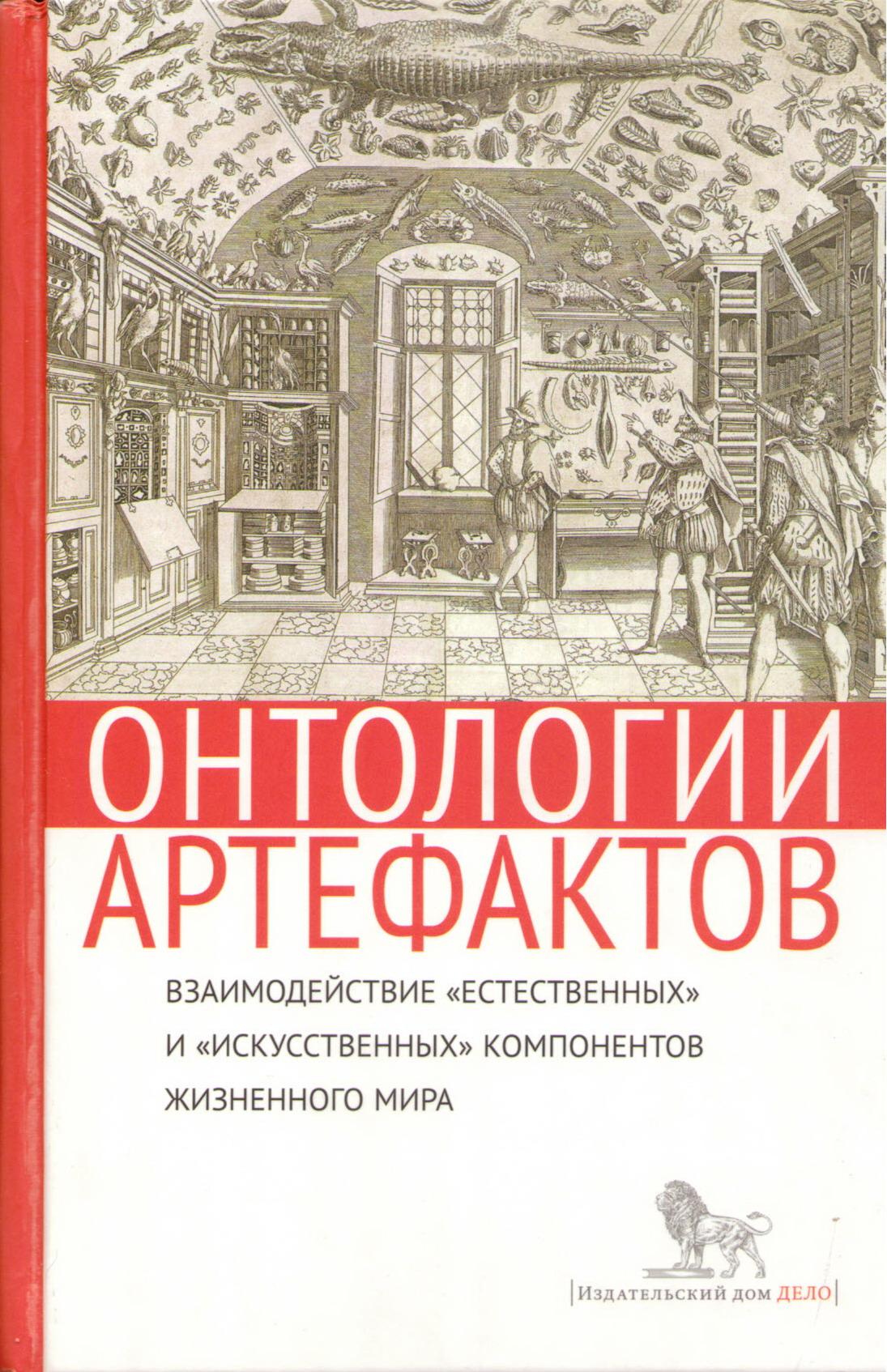 Онтологии артефактов: взаимодействие «естественных» и «искусственных» компонентов жизненного мира