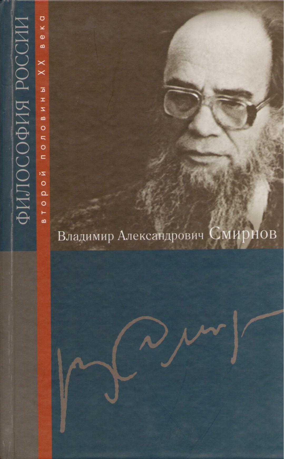 Логика и онтология в формальной философии В.А. Смирнова