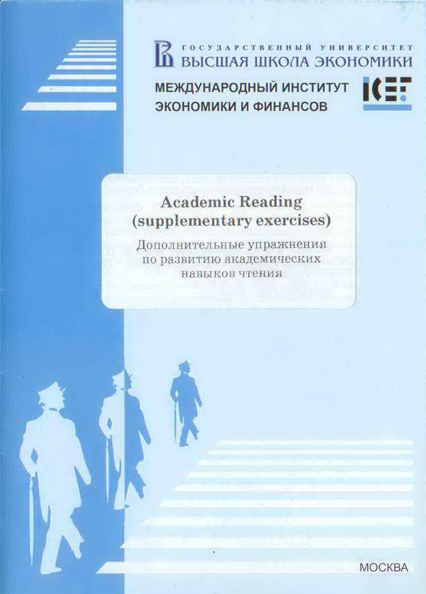 Academic Reading (supplementary exercises): учебно-методическое пособие