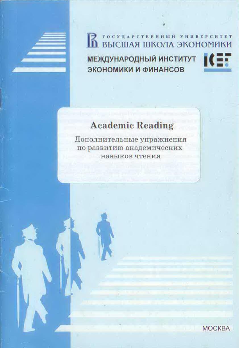 Academic Reading. Дополнительные упражнения по развитию академических навыков чтения