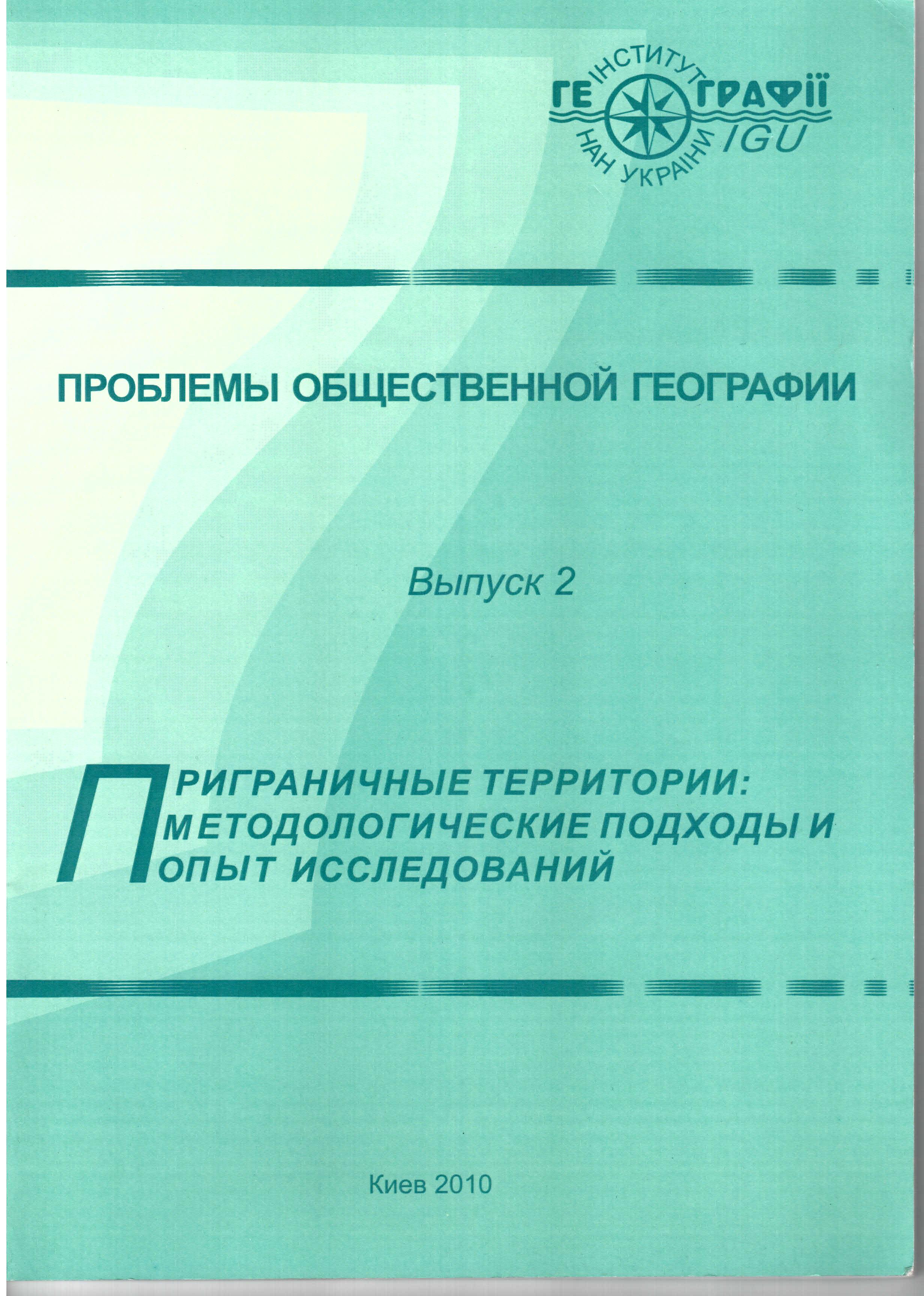 Проблемы общественной географии. Приграничные территории: методологические подходы и опыт исследований