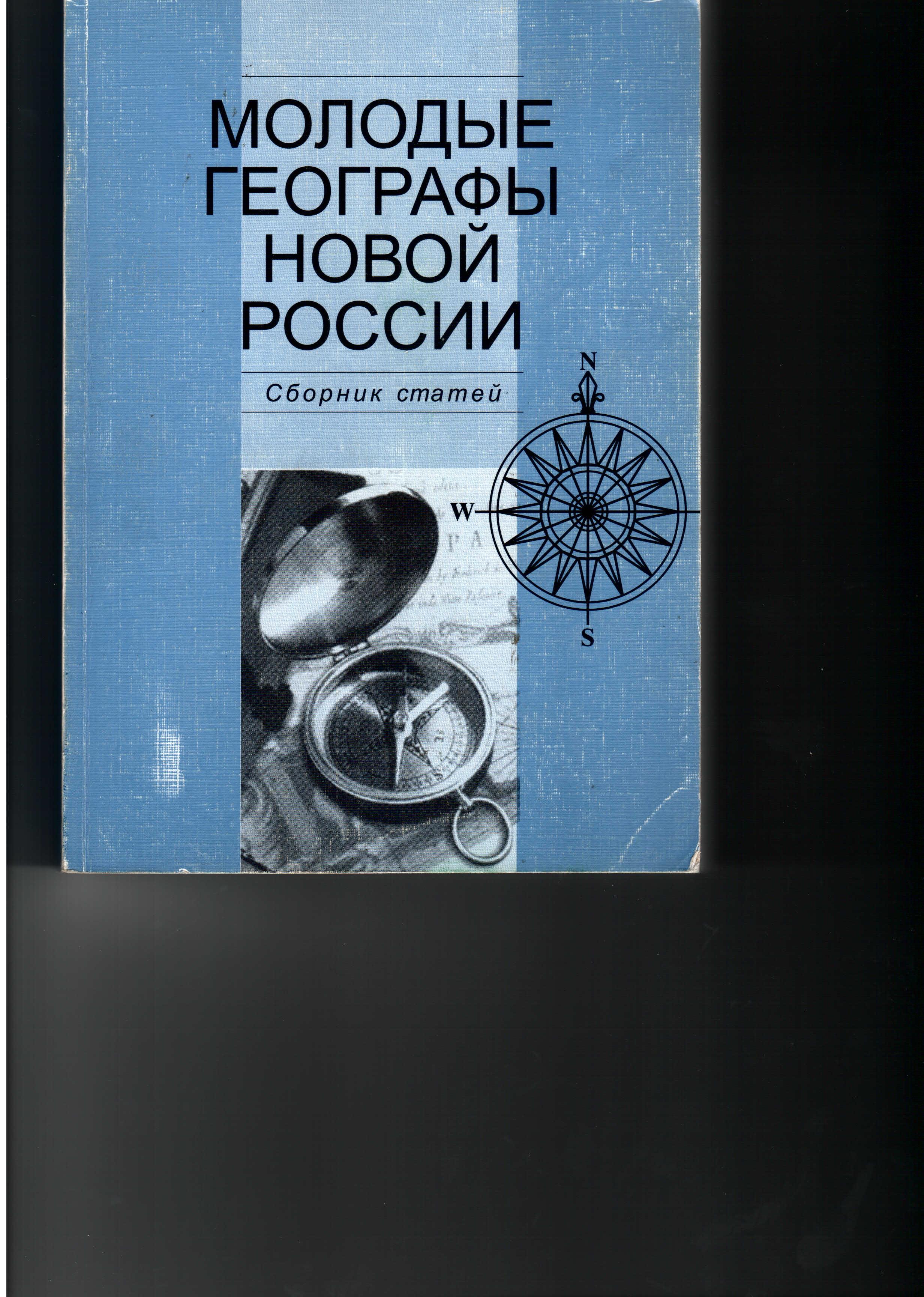 Молодые географы новой России