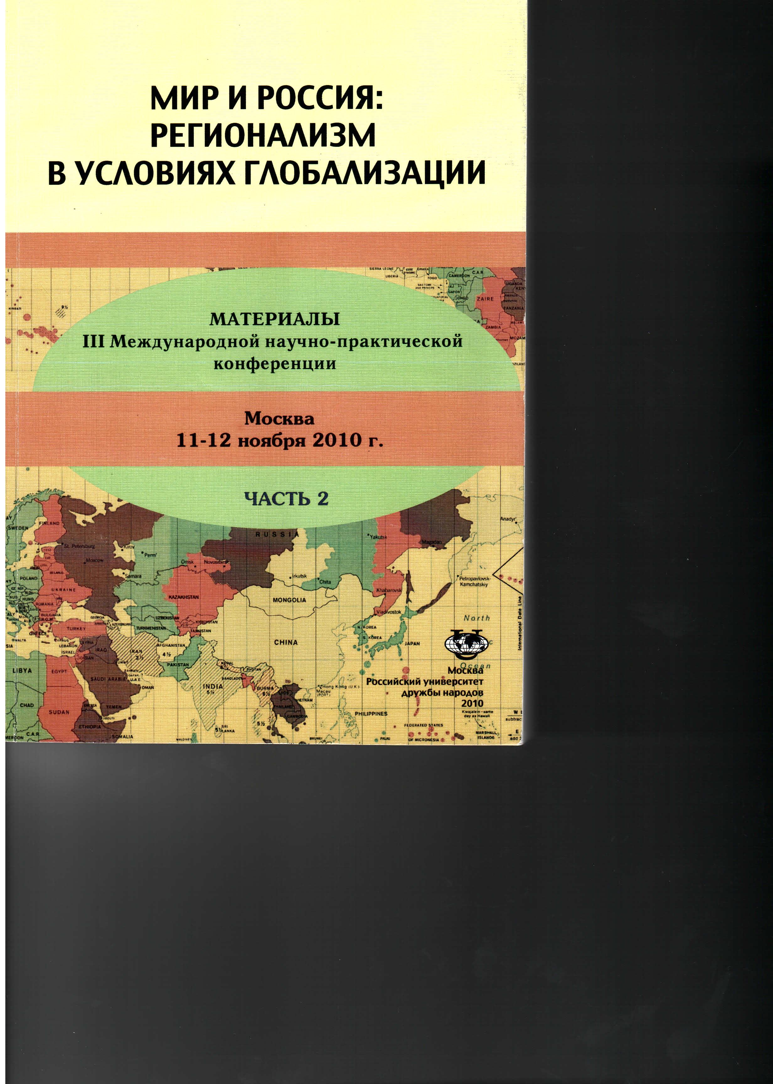 Мир и Россия: регионализм в условиях глобализации