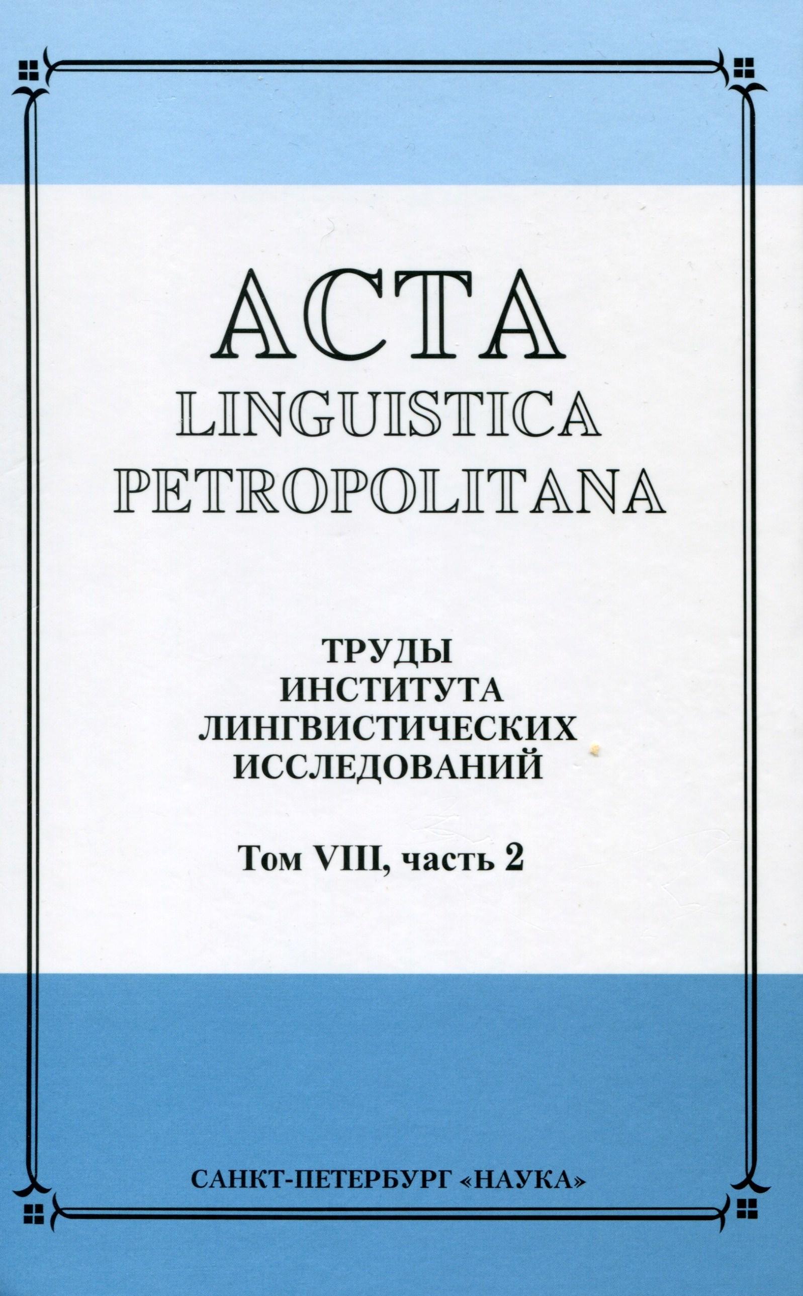 Аспект в греческом языке: проблемные зоны и типология