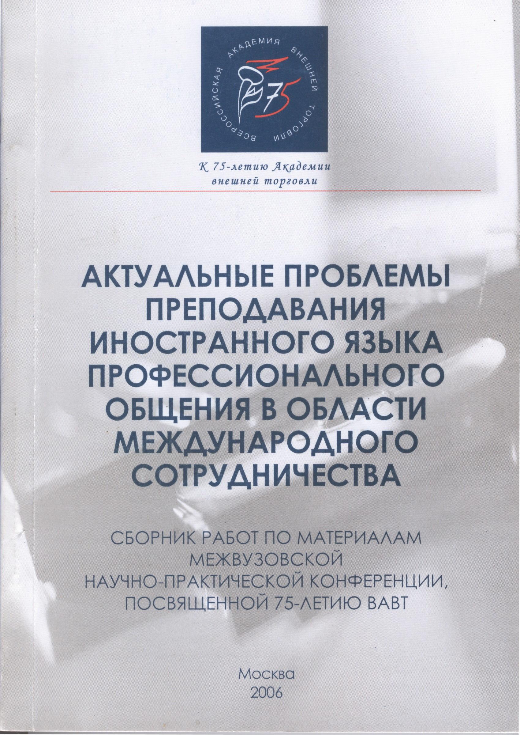 Специфика коммуникативной направленности курса иностранного языка в неязыковых вузах