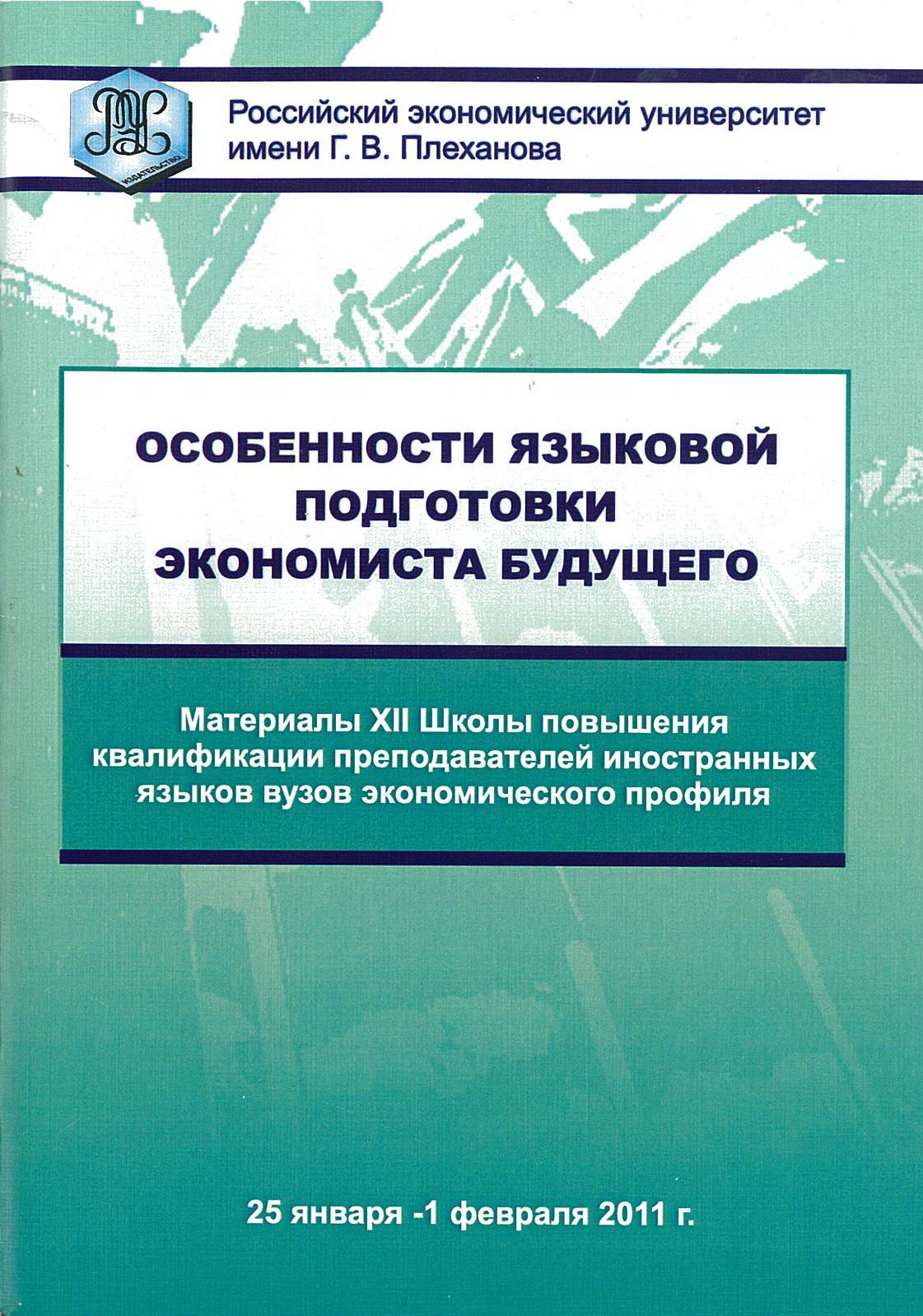 Языковая подготовка студентов экономических вузов и формирование социокультурной компетенции