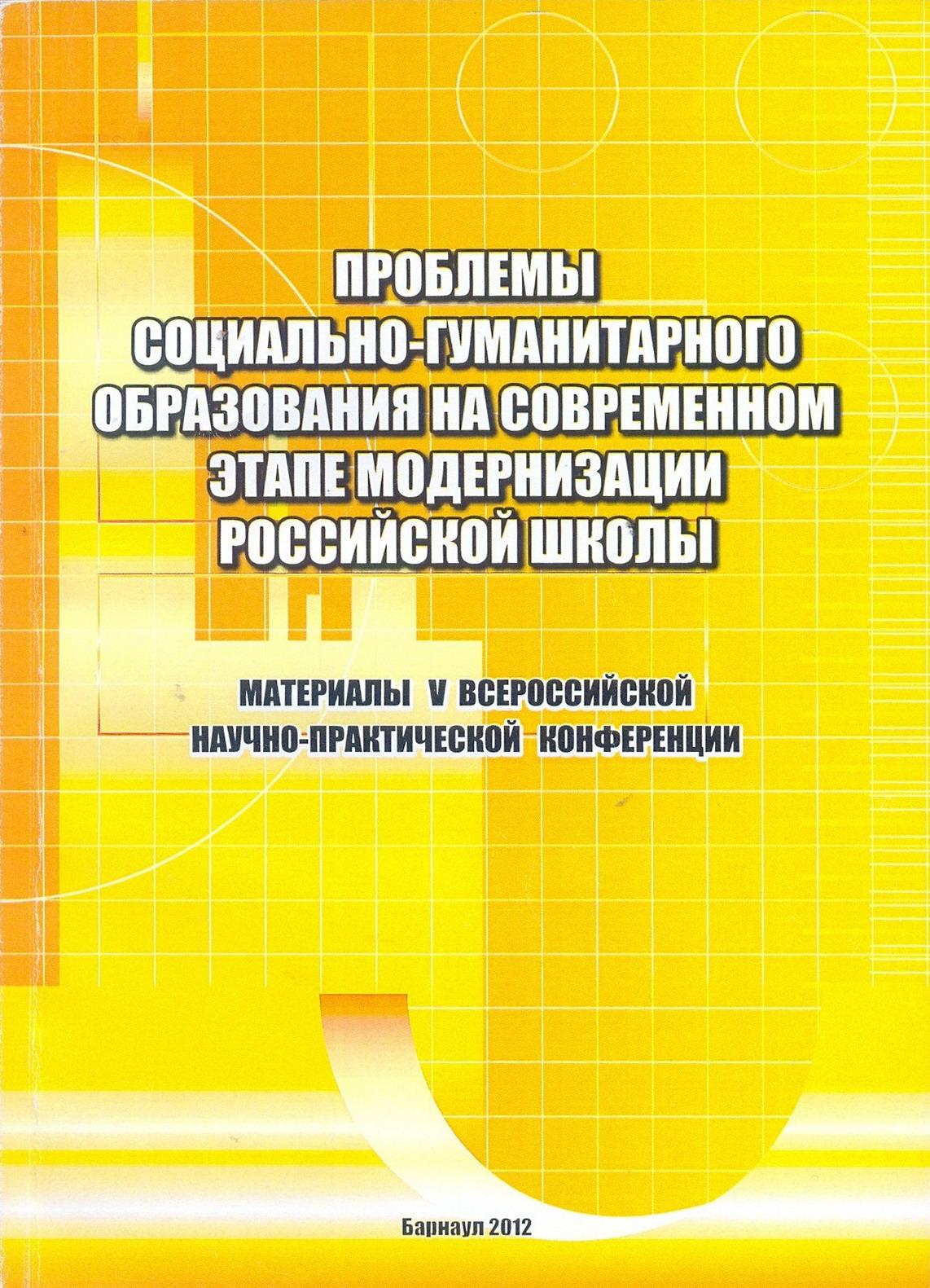 Введение курса нормографии как направление модернизации юридического образования
