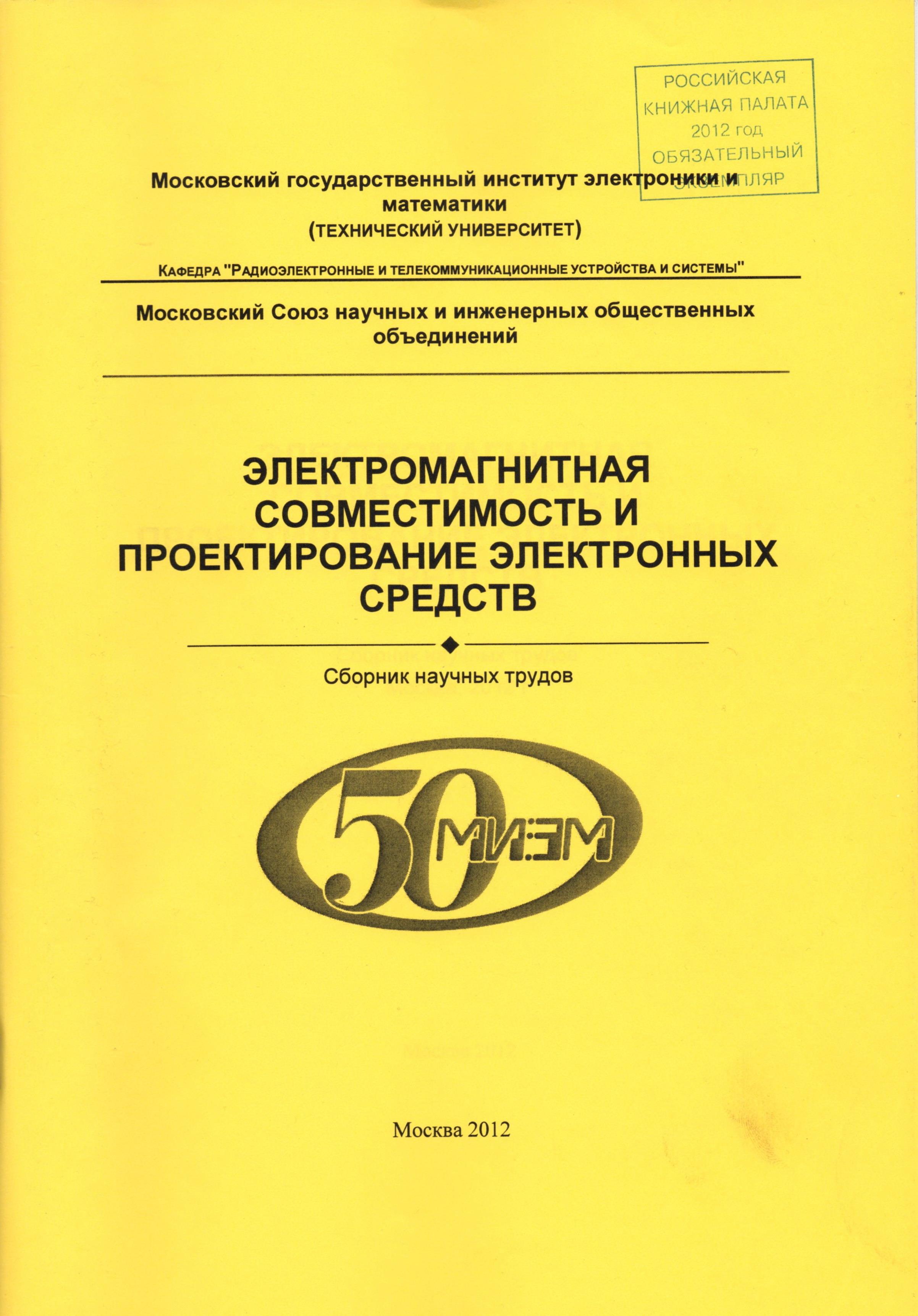 Электромагнитная совместимость и проектирование электронных средств (2012)