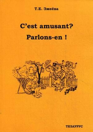 C'est amusant? Parlons-en! / Это смешно? Поговорим об Этом! Учебное пособие для развития навыков чтения и устной речи на французском языке