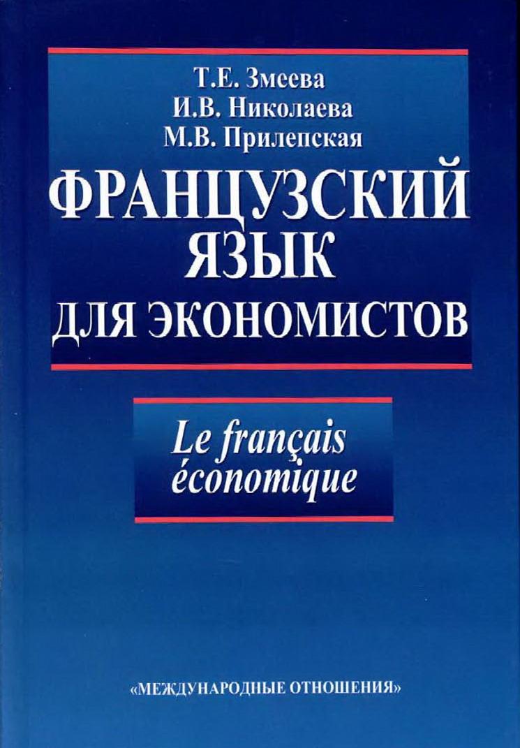 Французский язык для экономистов: учебное пособие