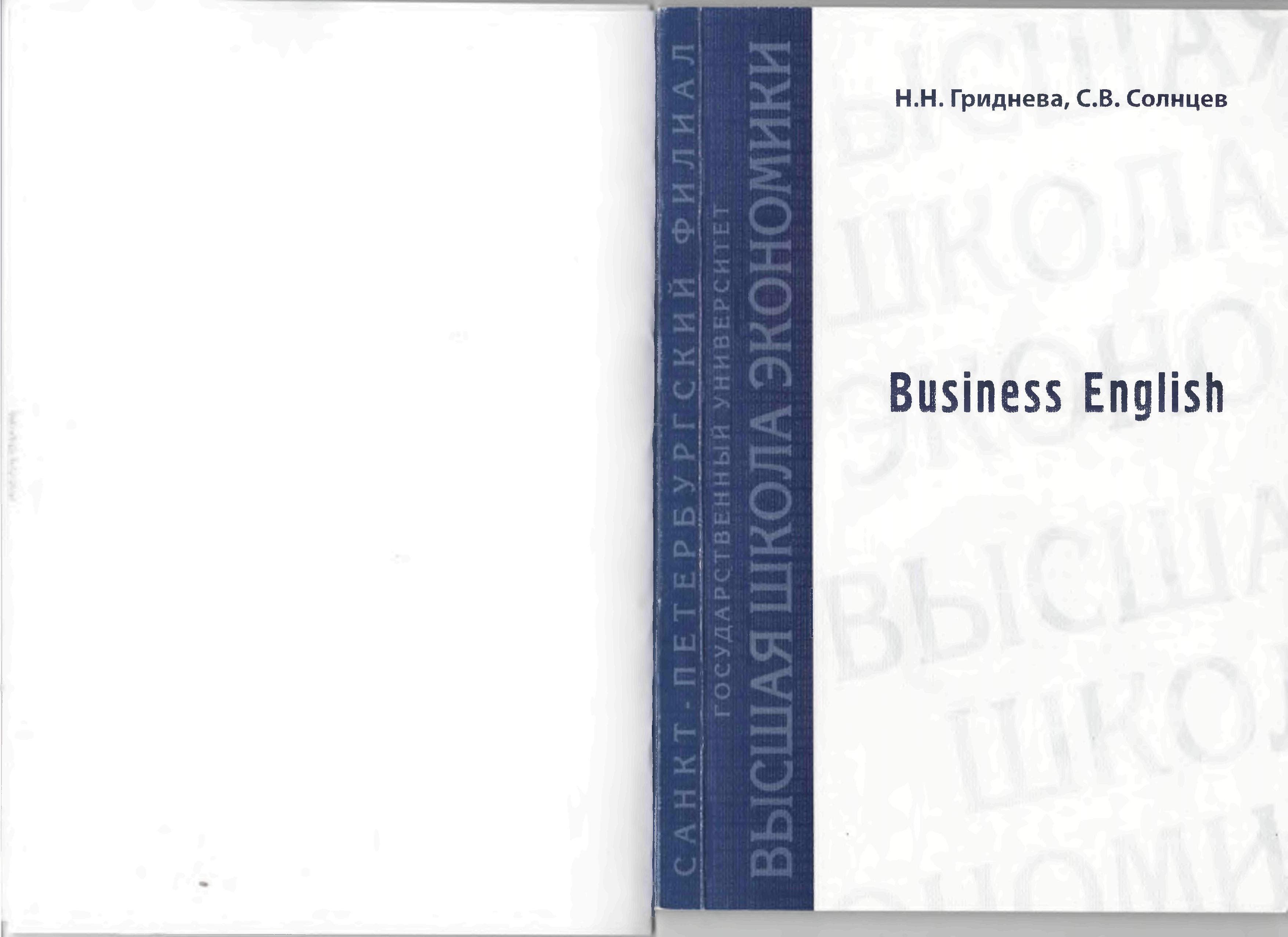 Business English. Учебно-методическое пособие по деловому английскому языку