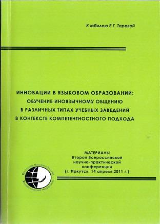 Методика формирования грамматической компетенции в условиях межкультурного подхода