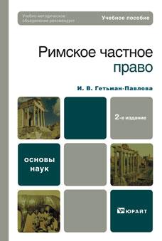 РИМСКОЕ ЧАСТНОЕ ПРАВО 2-е изд. Учебное пособие для вузов