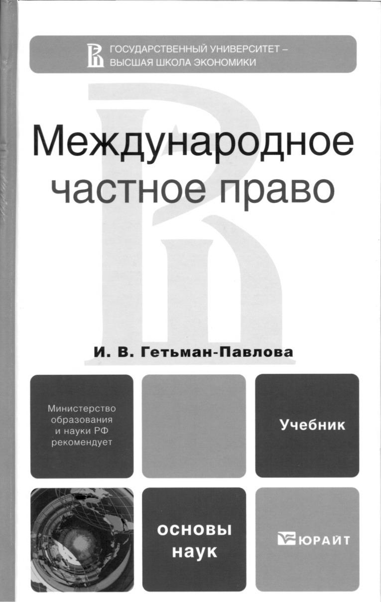 Международное частное право: учебник для бакалавров и специалистов