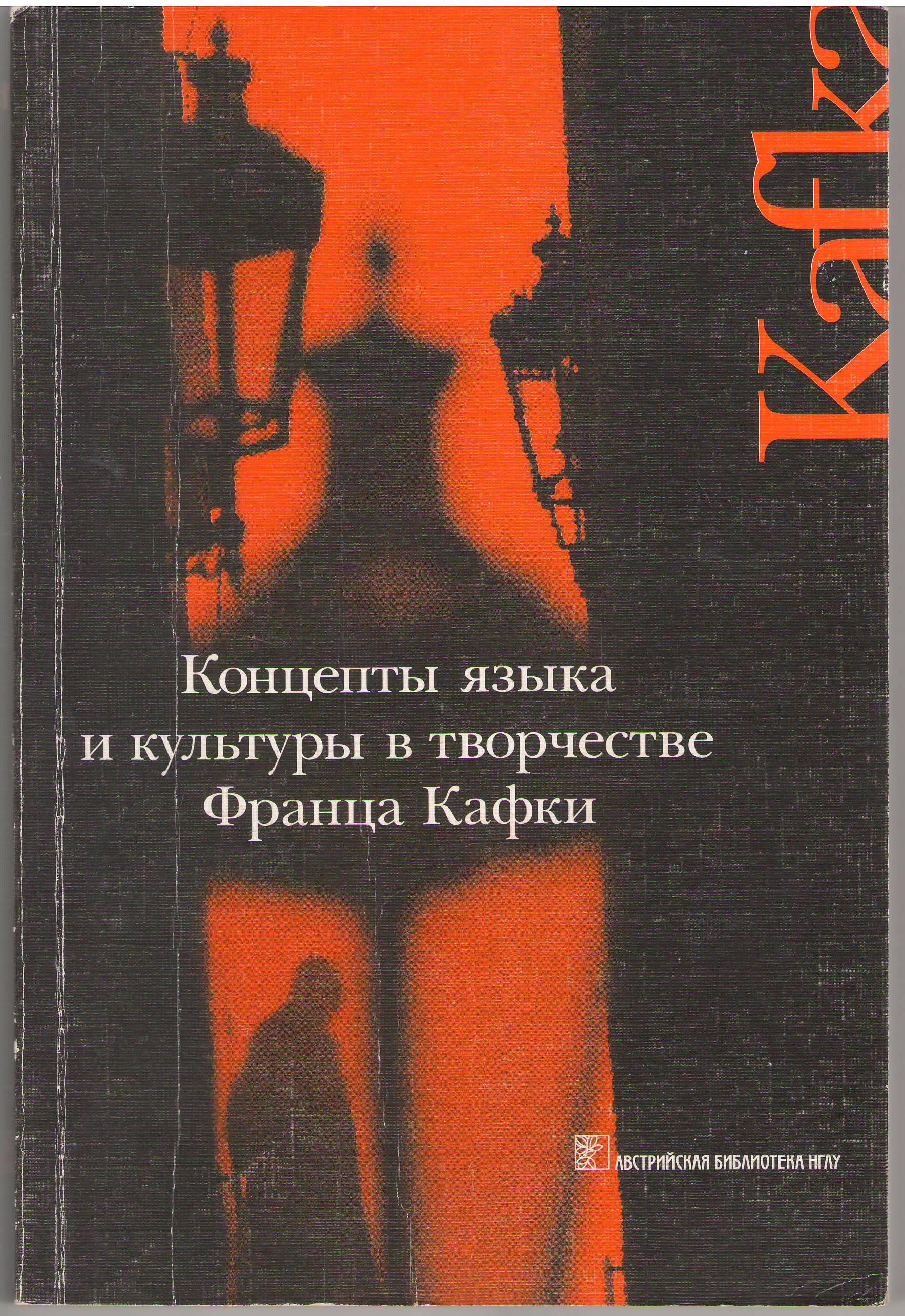 Концепты языка и культуры в творчестве Франца Кафки