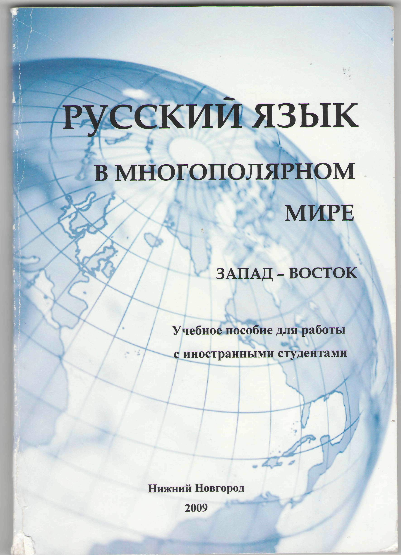 Русский язык в многополярном мире. Запад – Восток. Учебное пособие с иностранными студентами