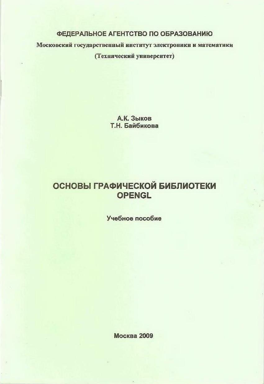 Основы графической библиотеки OpenGL. Учебное пособие