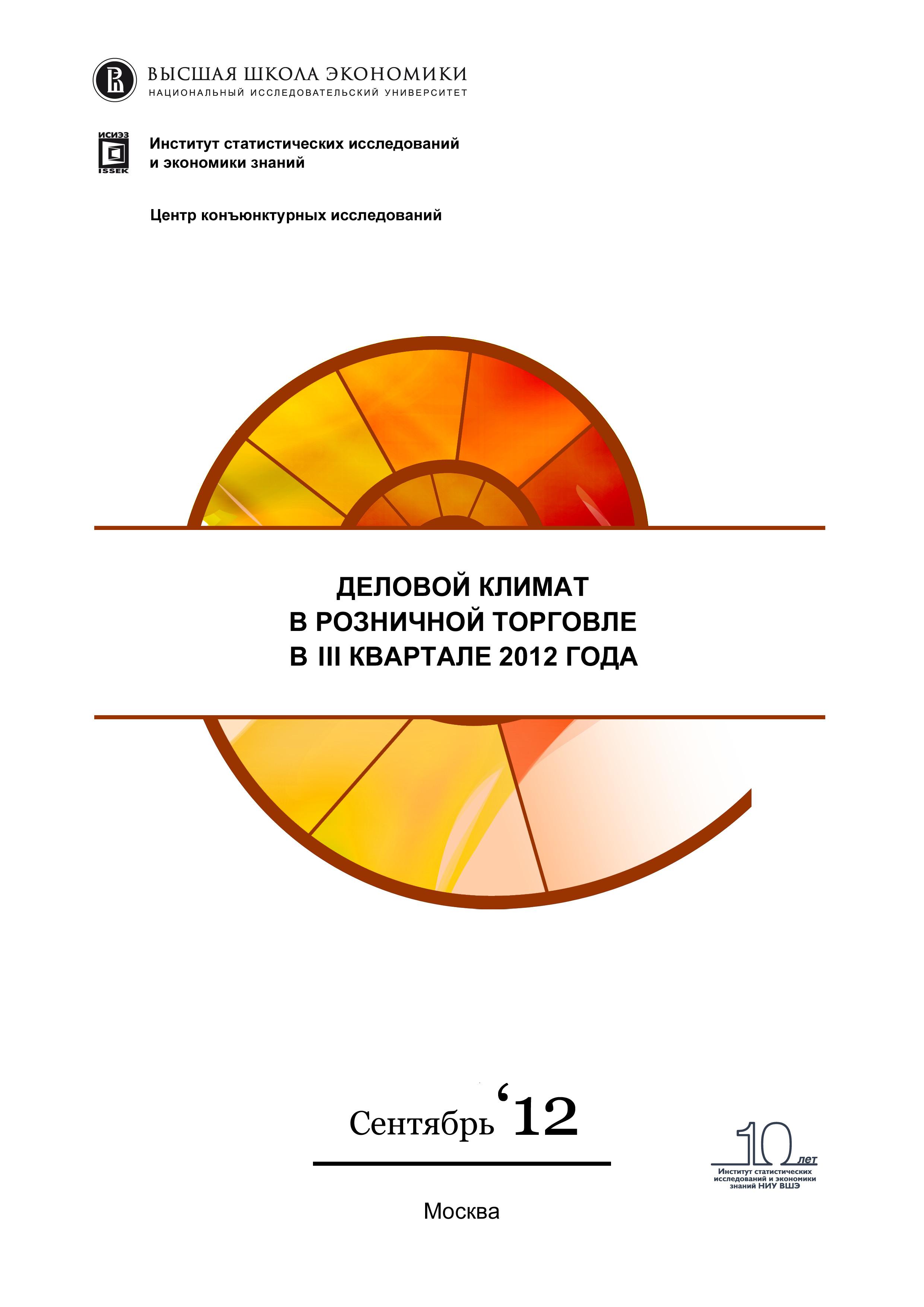 Деловой климат в розничной торговле в III квартале 2012 года
