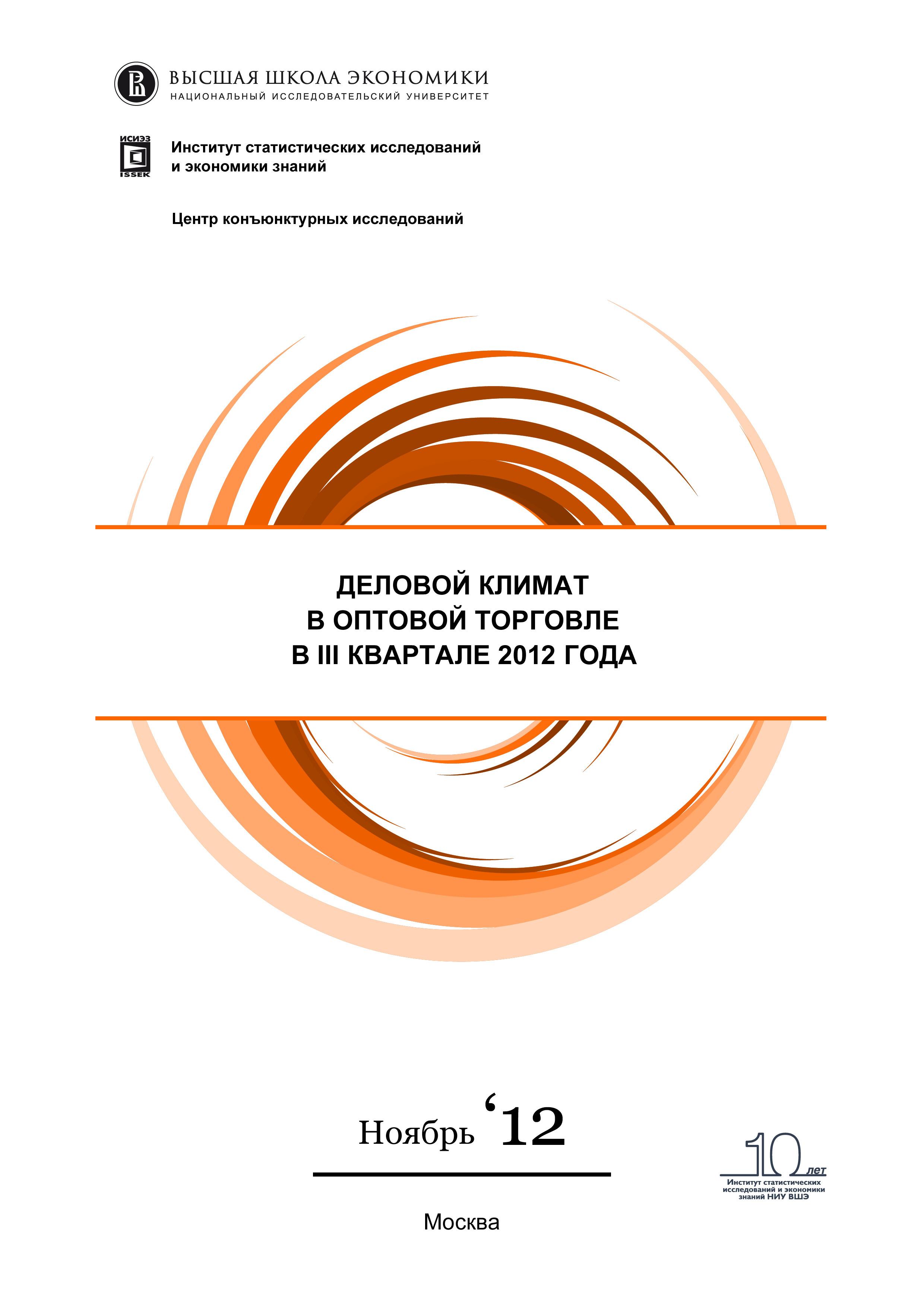 Деловой климат в оптовой торговле в III квартале 2012 года