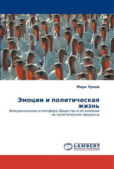 Эмоции и политическая жизнь. Эмоциональная атмосфера общества и ее влияние на политические процессы