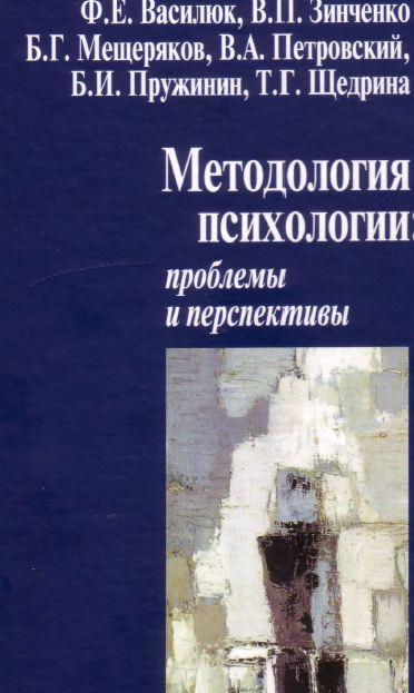Методология психологии: проблемы и перспективы