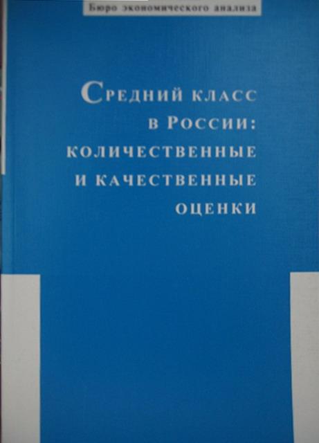 Средний класс в России: количественные и качественные оценки