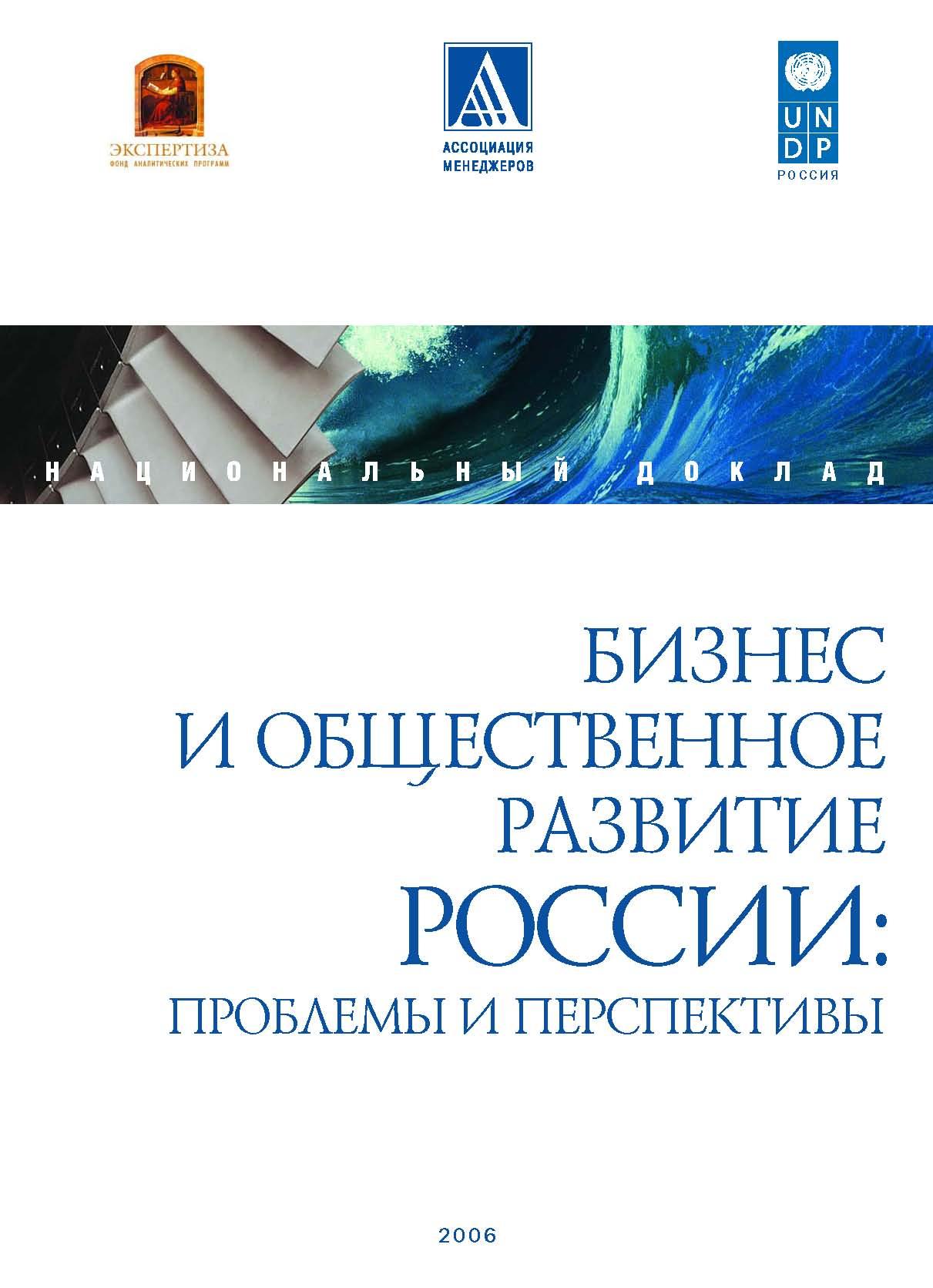 Национальный доклад для программы развития ООН «Бизнес и общественное развитие России: проблемы и перспективы»