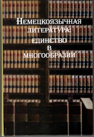 Немецкоязычная литература: единство в многообразии. К 75-летию В.Д. Седельника