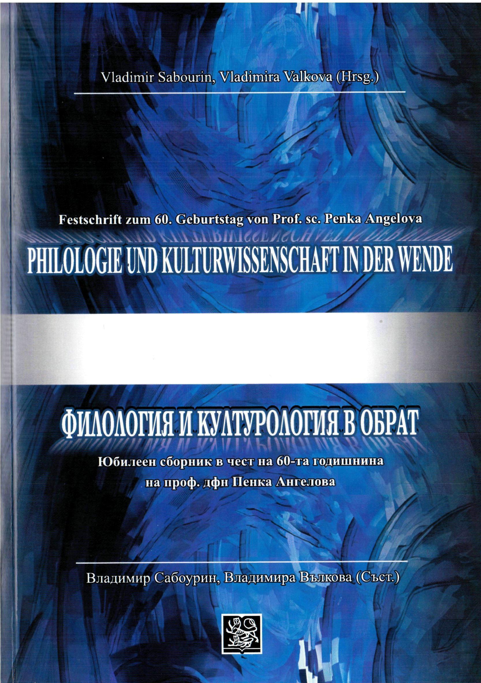 Philologie und Kulturwissenschaft in der Wende. Festschrift zum Geburtstag von Prof. sc. Penka Angelova