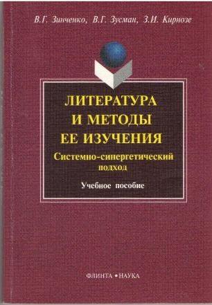 Литература и методы ее изучения. Системно-синергетический подход