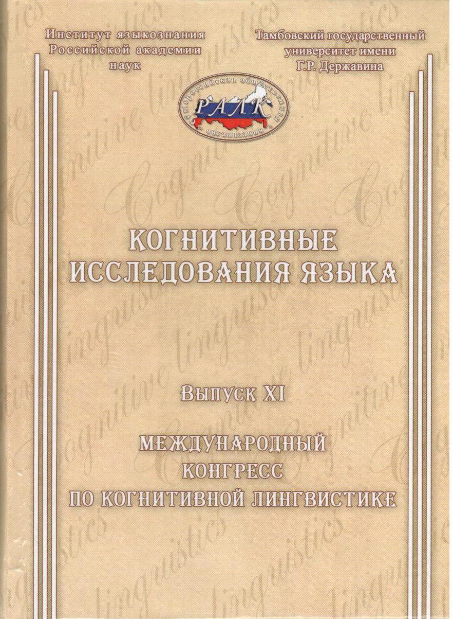 Когнитивные исследования языка. Выпуск 11 : международный конгресс по когнитивной лингвистике 10-12 октября 2012 года: сборник материалов
