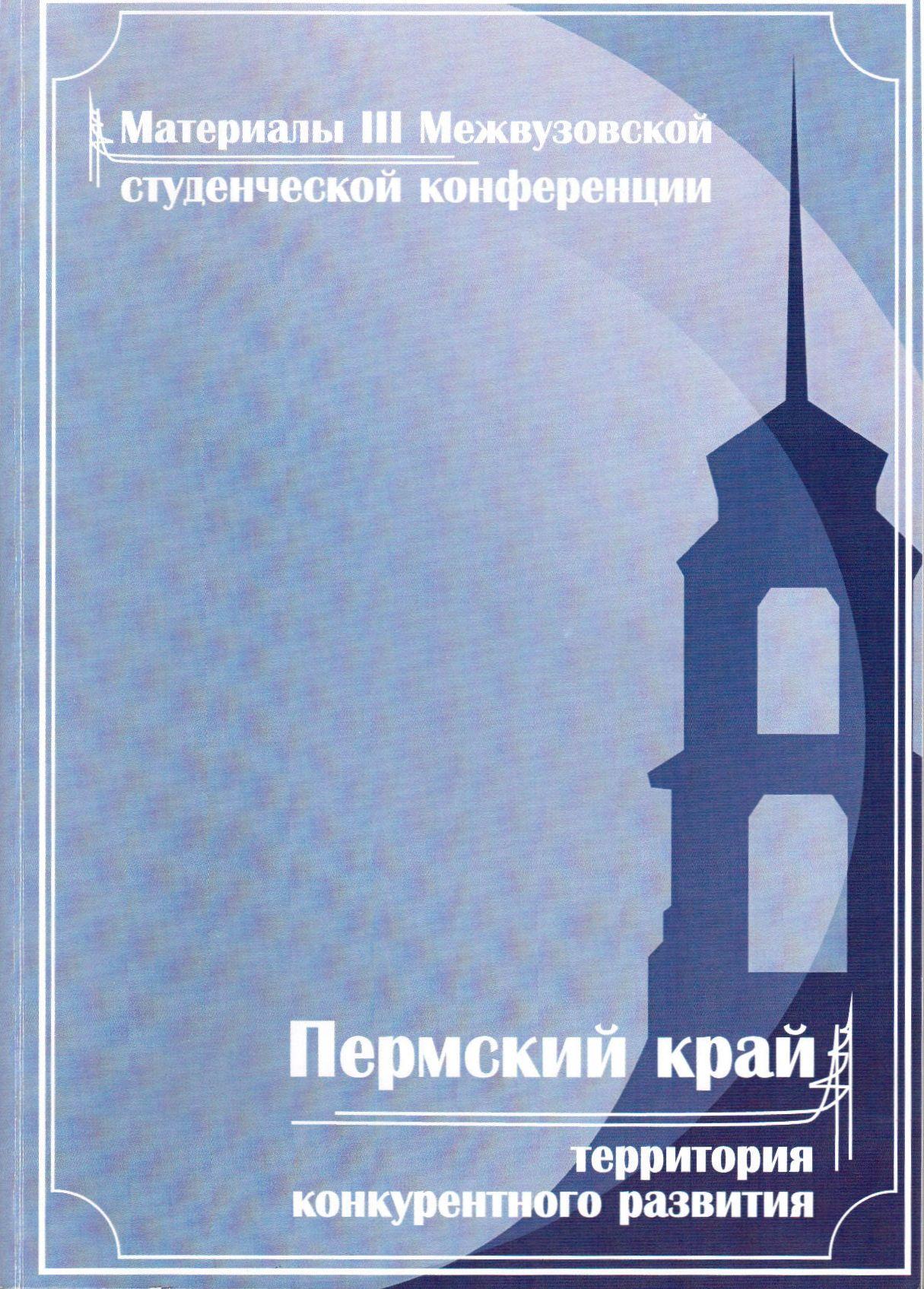 Система показателей результативности оказания государственных услуг в области содействия занятости населения в Пермском крае