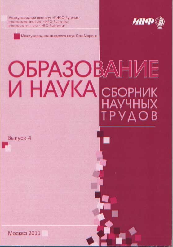 Образование и наука. Межвузовский сборник научных трудов