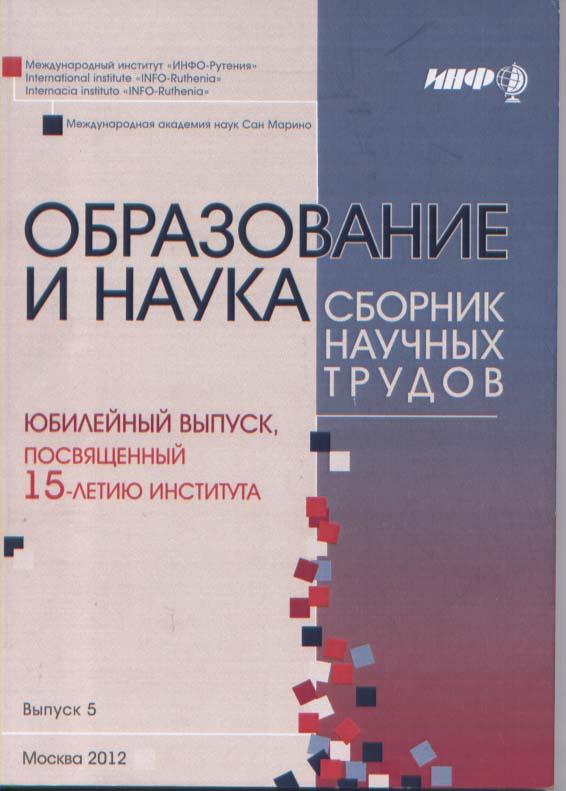 Сборник научных трудов. Юбилейный выпуск, посвященный 15-летию института