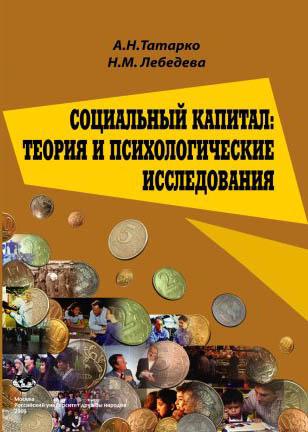 Культурно-психологические особенности социального капитала россиян