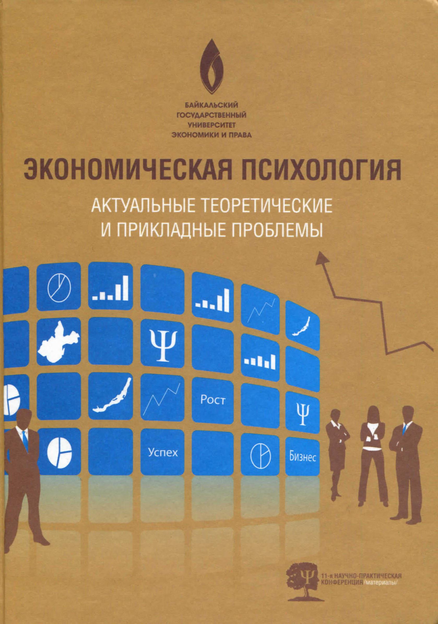 Экономическая психология: актуальные теоретические и прикладные проблемы: материалы 11 международной научно-практической конференции, 2010
