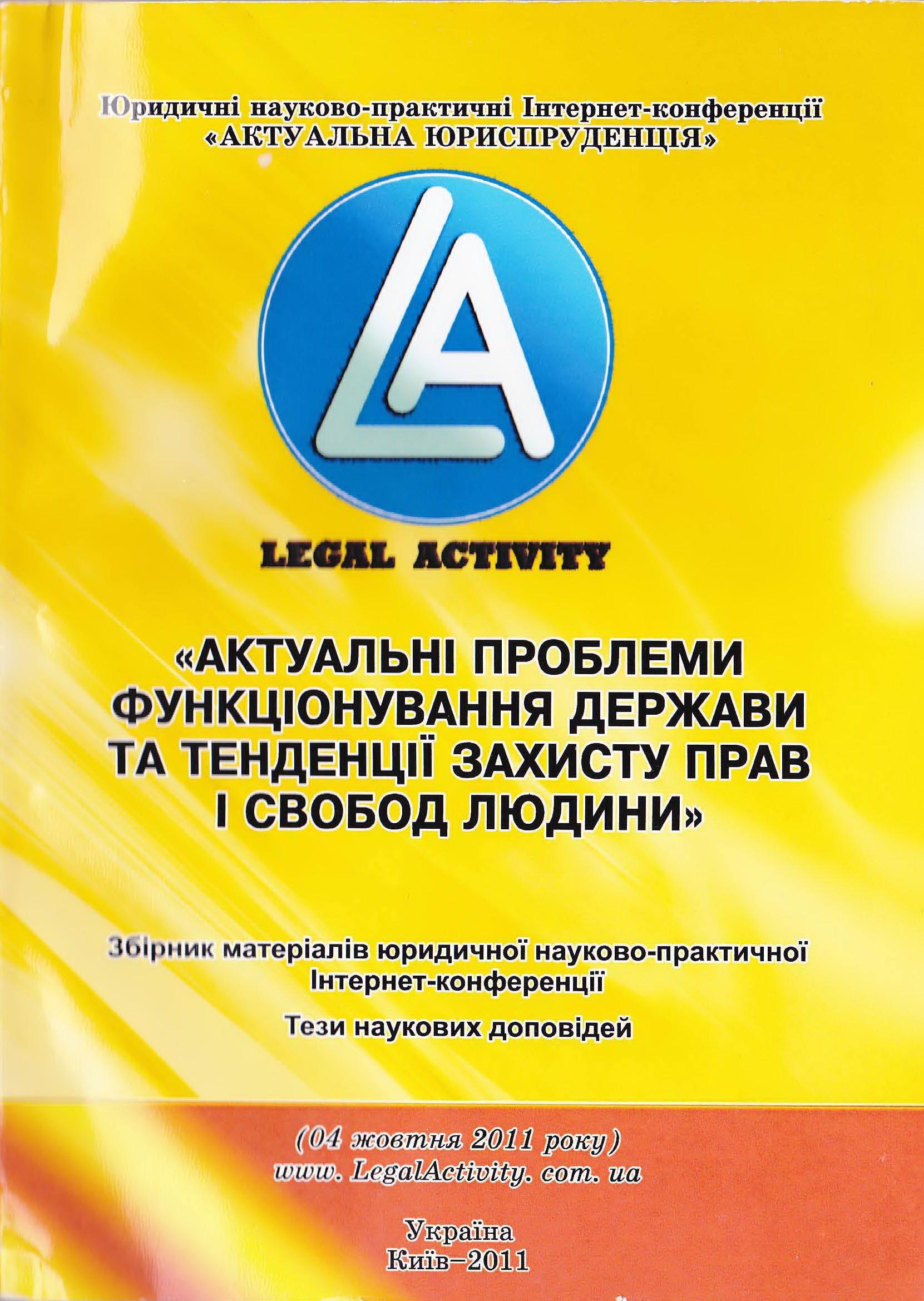 О дееспособности несовершеннолетних по гражданскому законодательству Российской Федерации