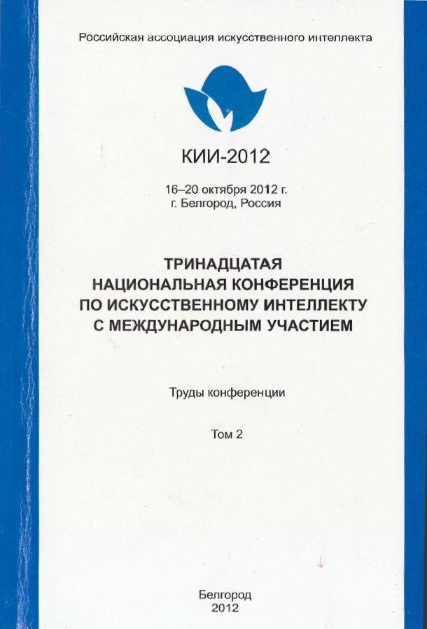 Тринадцатая национальная конференция по искусственному интеллекту с международным участием КИИ-2012 (16-20 октября 2012 г., г. Белгород, Россия). Том 2