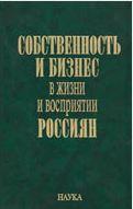 Собственность и бизнес в жизни и восприятии россиян