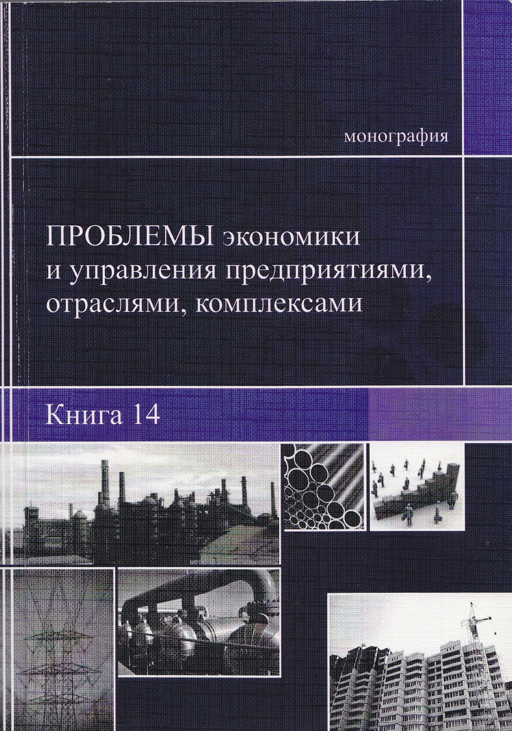 Себестоимость как объект и элемент экономического анализа в современной теории и практике отечественных предприятий