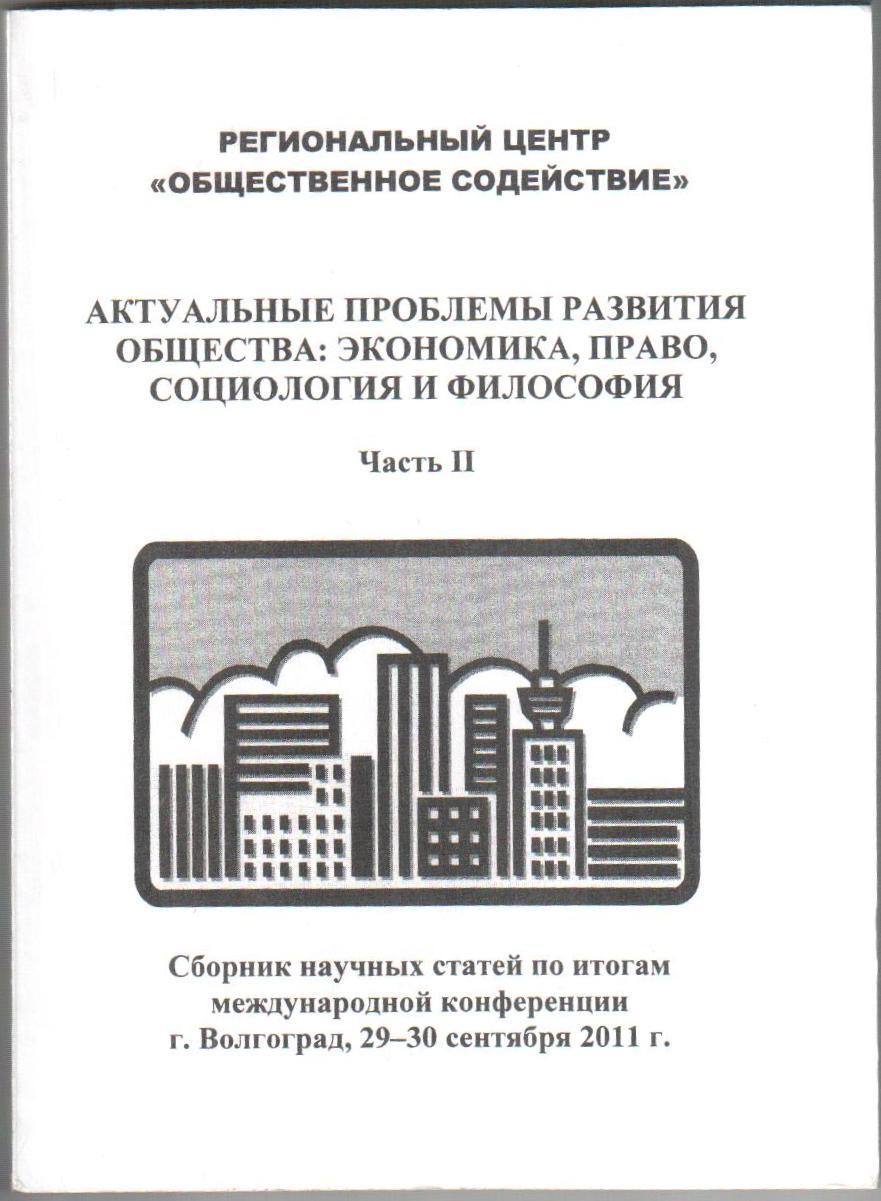 Соотношение гражданского и семейного законодательства при разрешении имущественных споров между членами семьи