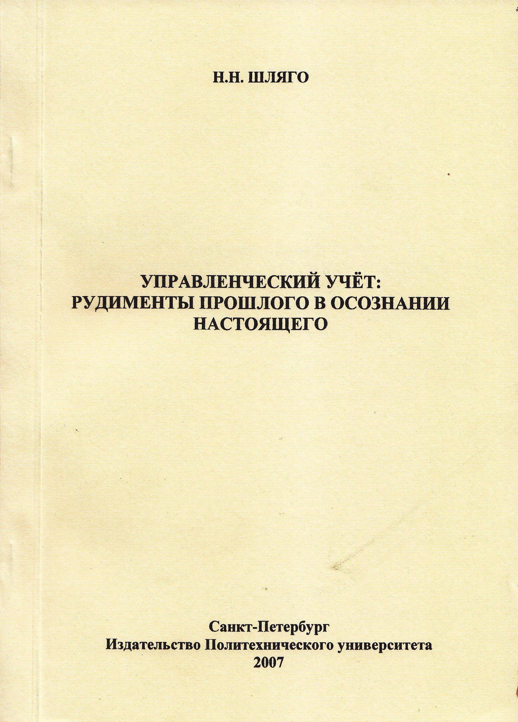 Управленческий учет: рудименты прошлого в осознании настоящего