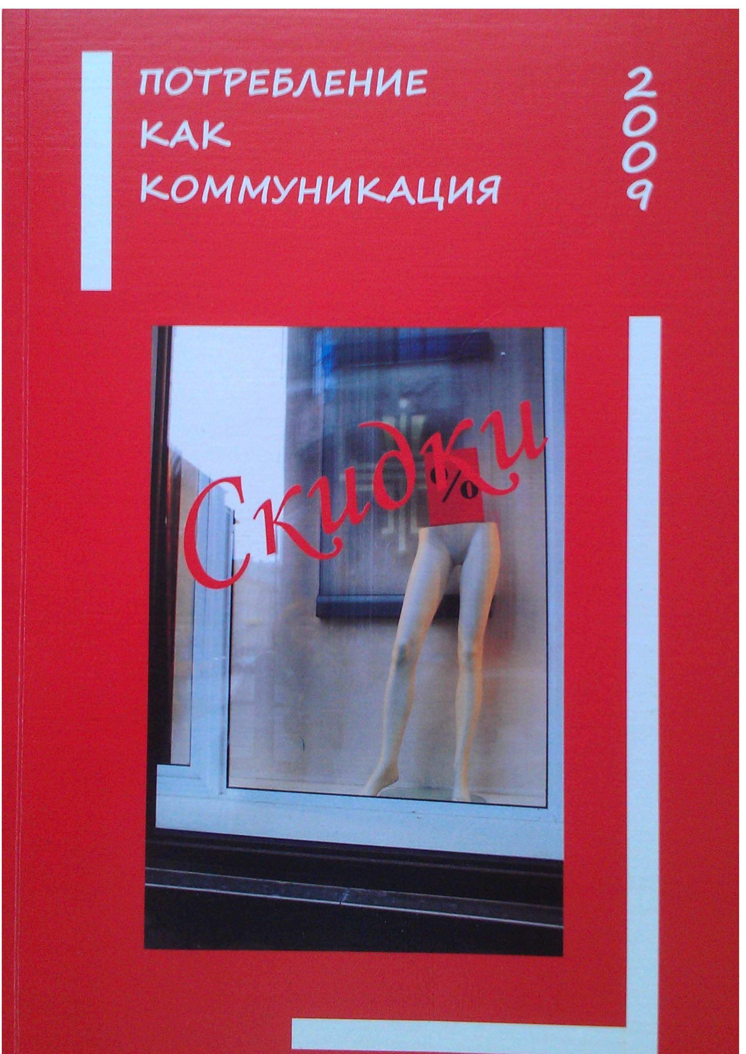 Роль бренда в формировании потребительского поведения женщин (на примере брендов Milavitsa, Incanto, Intimissimi, Palmetta)