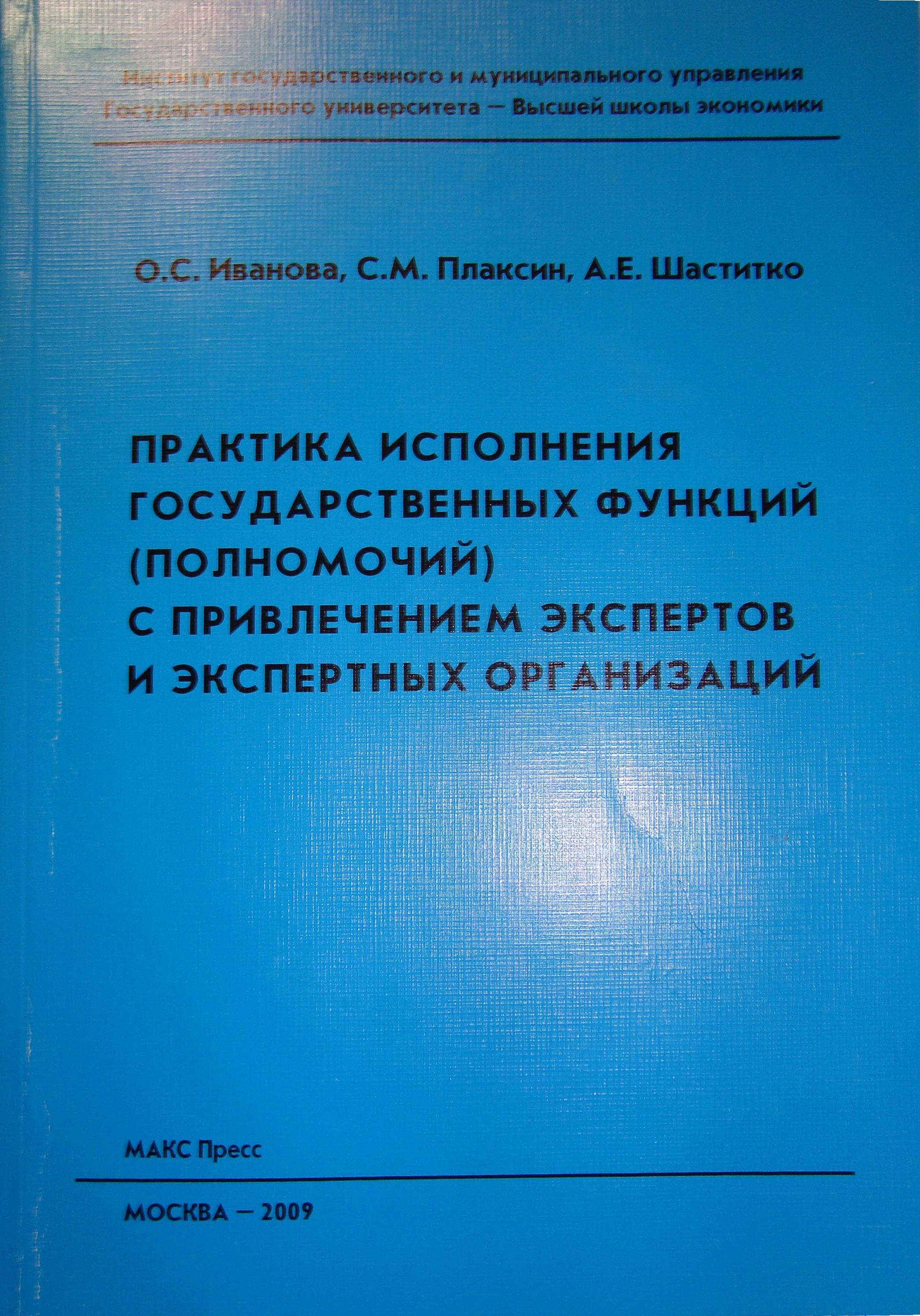 Практика исполнения государственный функций (полномочий) с привлечением экспертов и экспертных организаций
