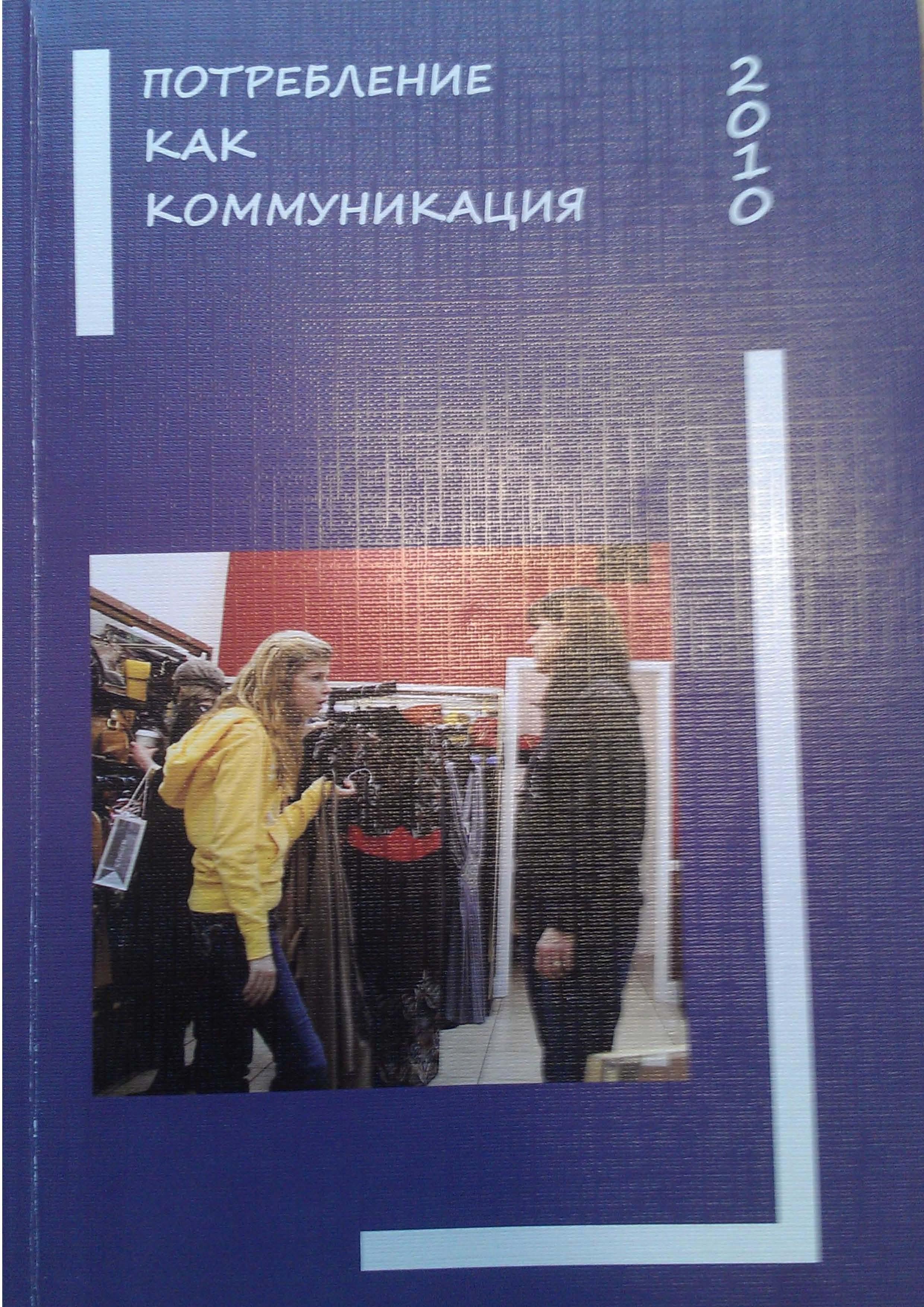 Феномен показного потребления и потребительское поведение современных россиянок